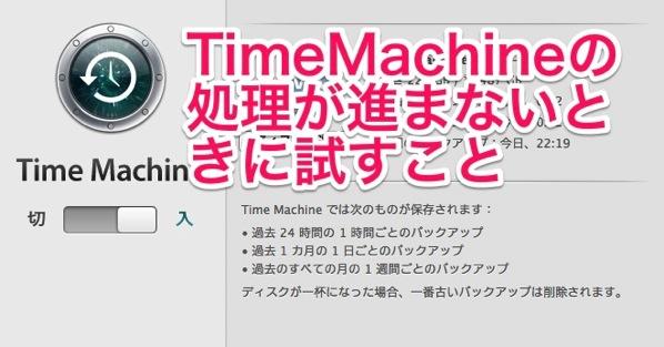 TimeMachineの処理が進まないときに試すこと