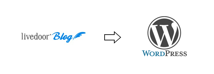 livedoorブログ無料版からWordPressへ引っ越す方法