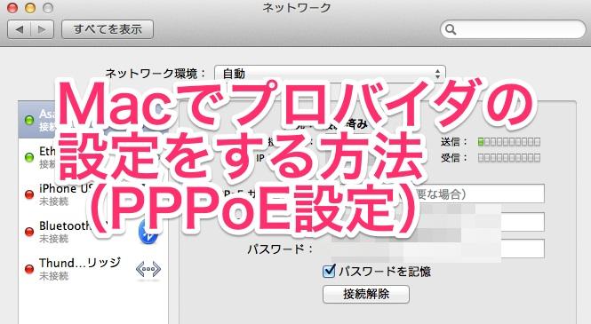 Macでプロバイダの設定をする方法(PPPoE設定)
