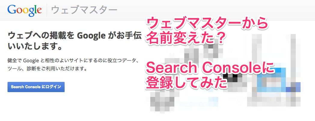 「Google Search Console」に登録してみた