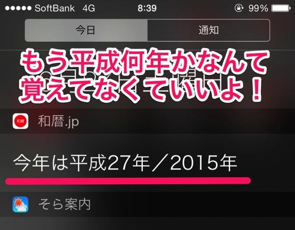 平成何年だっけ?ってなる人にオススメ! iPhoneアプリ「和暦.jp」でもう迷わない!