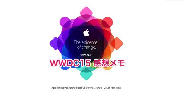 「WWDC 2015」で気になったものまとめ