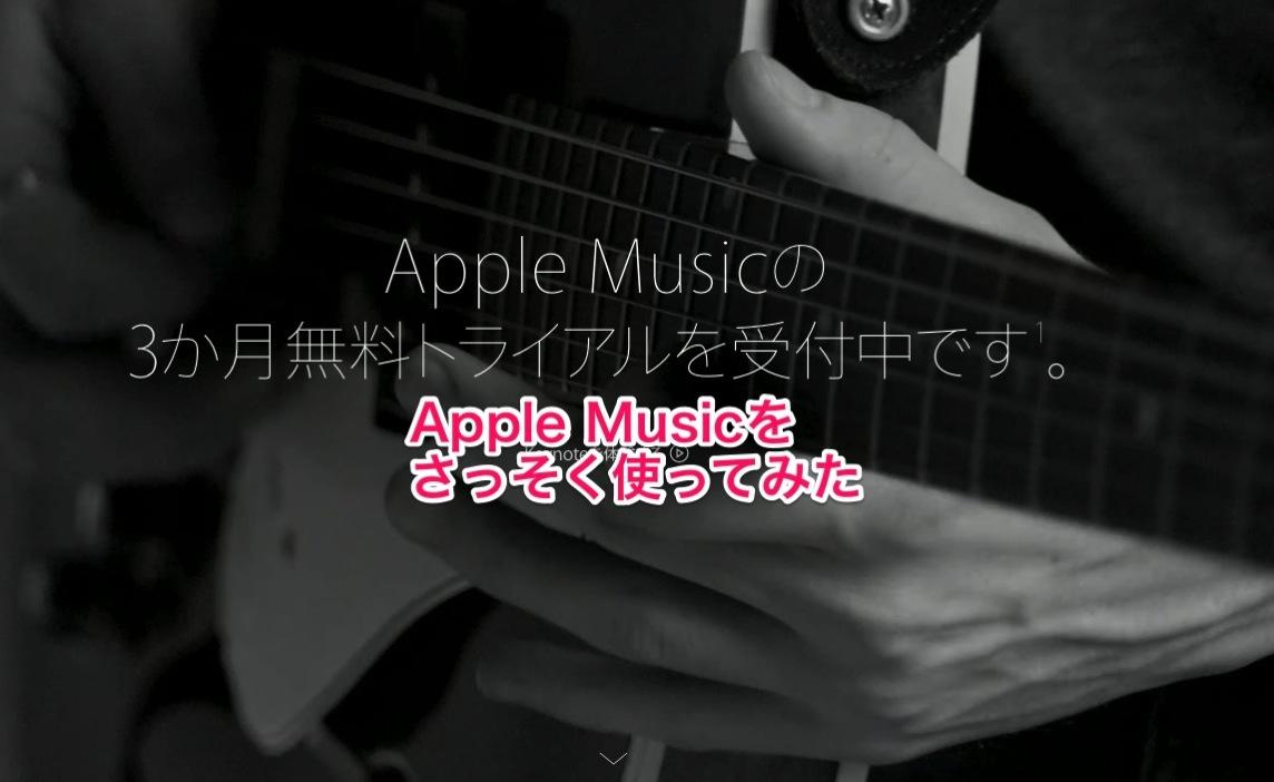 Apple Musicを使ってみた。リコメンドがいいね♪