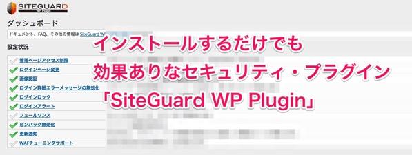 インストールするだけでお手軽セキュリティ対策「SiteGuard WP Plugin」