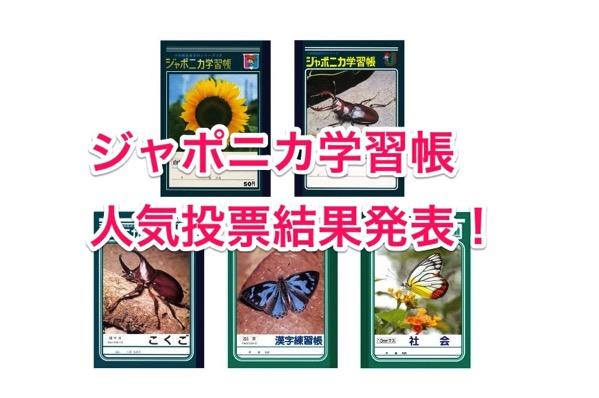 ジャポニカ学習帳の表紙人気投票に決着!昆虫柄の強さを見よ!