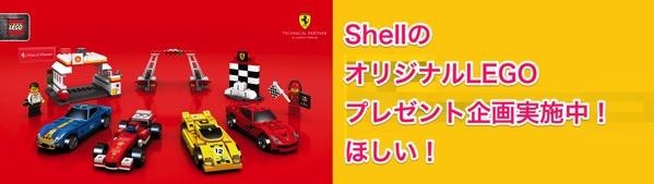 昭和シェル石油抽選キャンペーンのオリジナルLEGOセットが欲しすぎる!