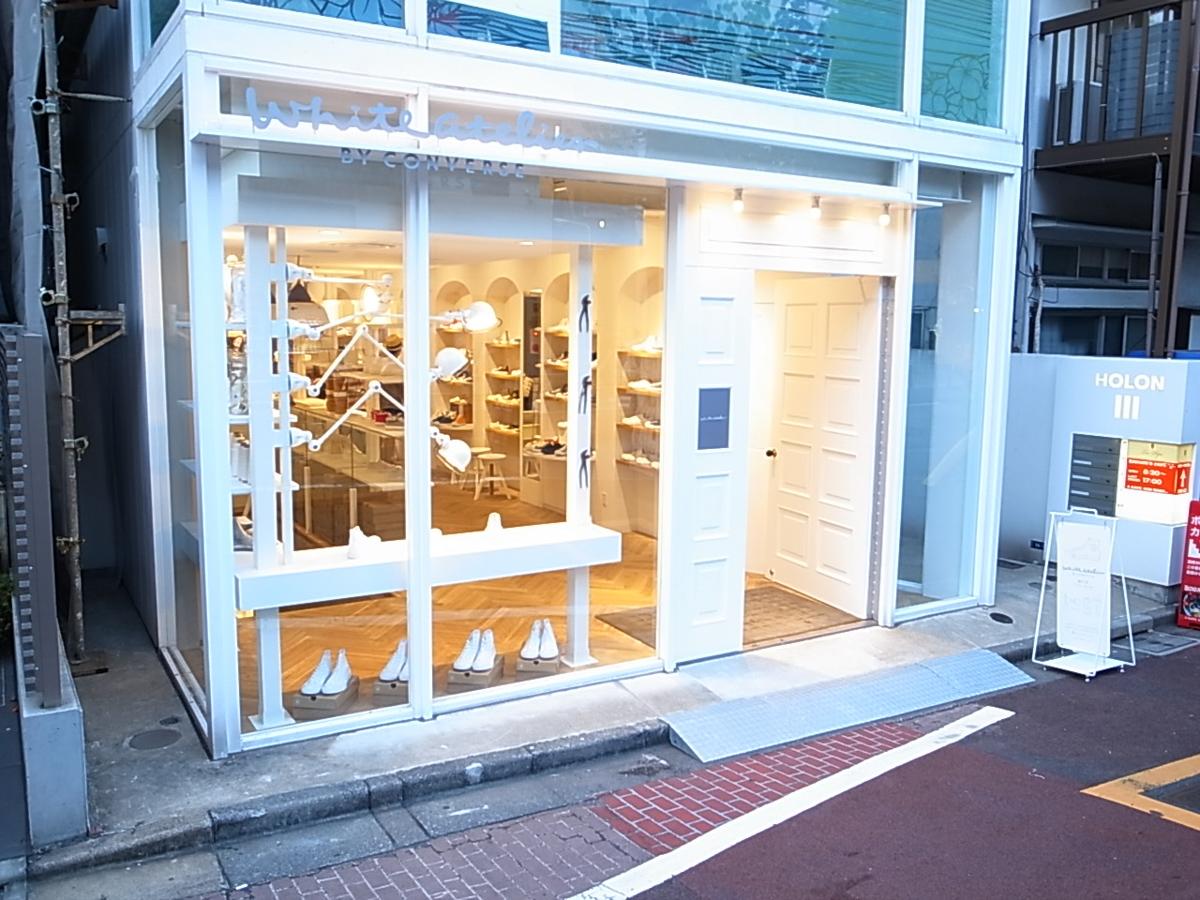 国内初のコンバースシューズ直営店「White atelier BY CONVERSE」に行ってきた