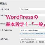 WordPressの基本的な設定項目をおさらい1「一般設定」篇