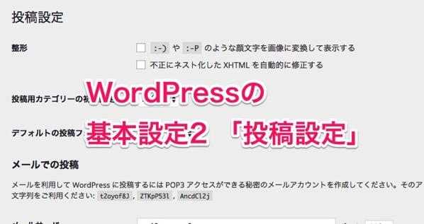 WordPressの基本的な設定項目をおさらい2「投稿設定」篇