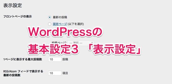 WordPressの基本的な設定項目をおさらい3「表示設定」篇