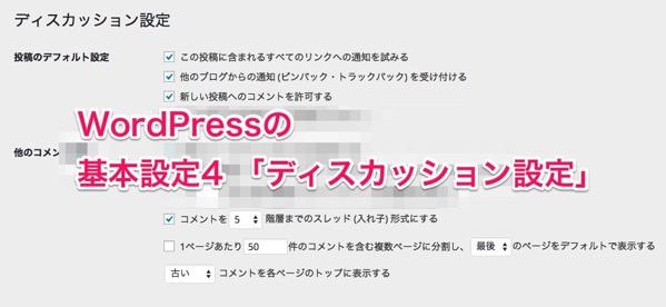 WordPressの基本的な設定項目をおさらい4「ディスカッション設定」篇