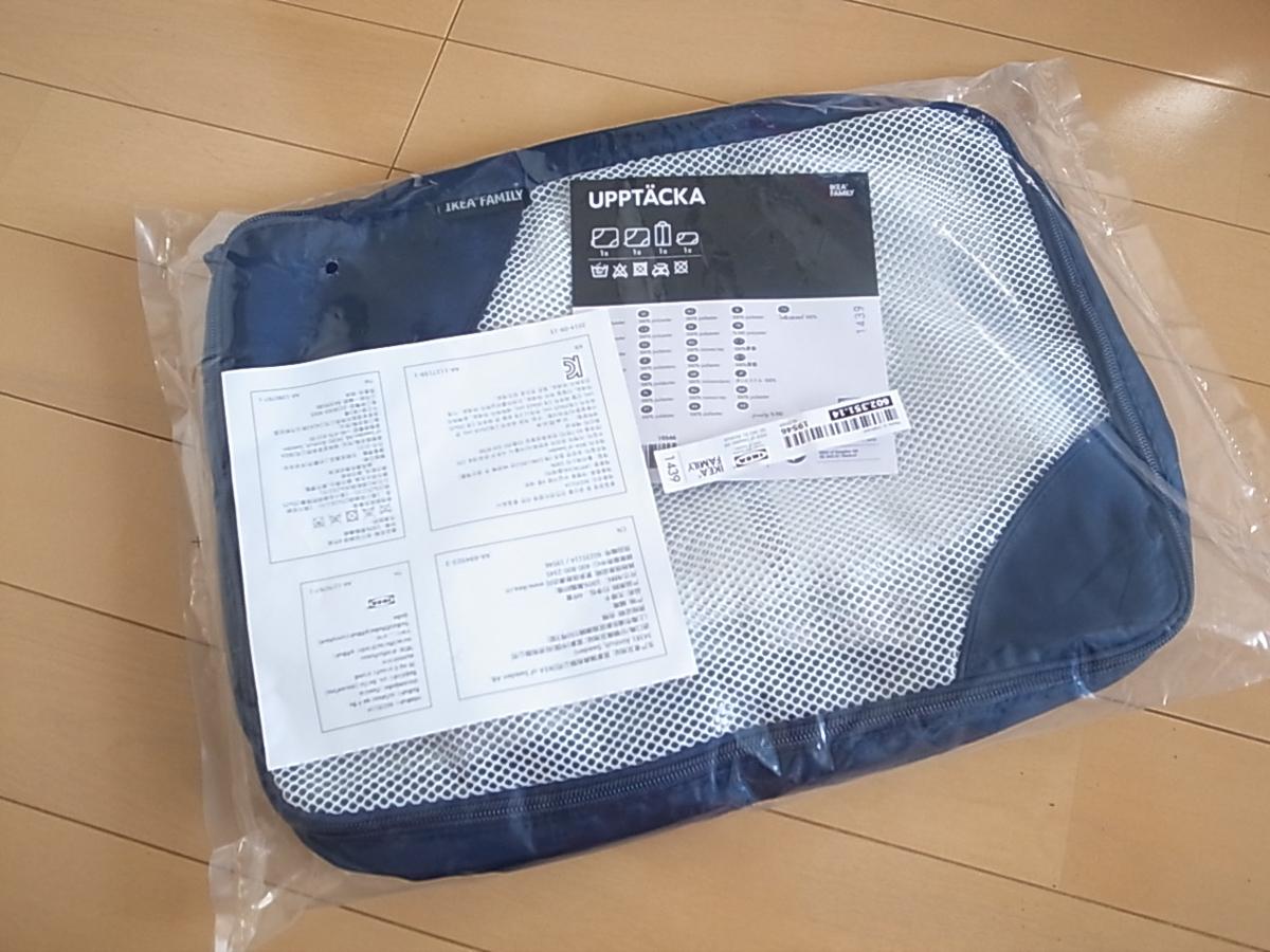 Ikea upptacka 1