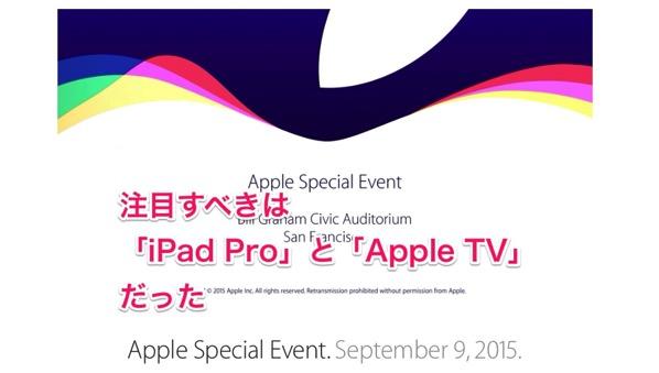 注目すべきは「iPad Pro」と「Apple TV」だったApple Event.2015