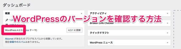WordPressのバージョンを確認する方法