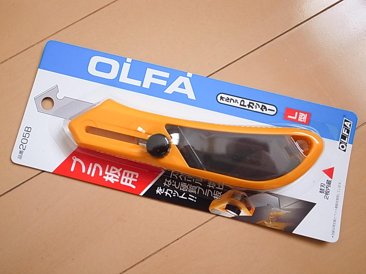 ポリプロピレン収納ケースをバラすのは「OLFA PカッターL型」がオススメ