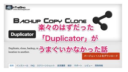 楽々のはずだった「Duplicator」がうまくいかなかった話