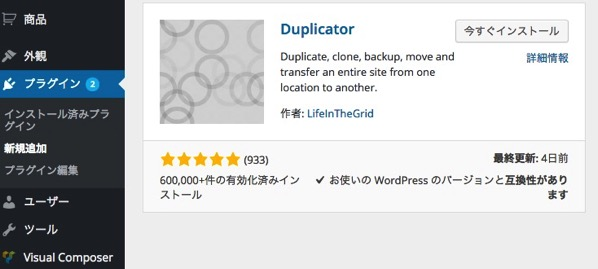 Duplicator02