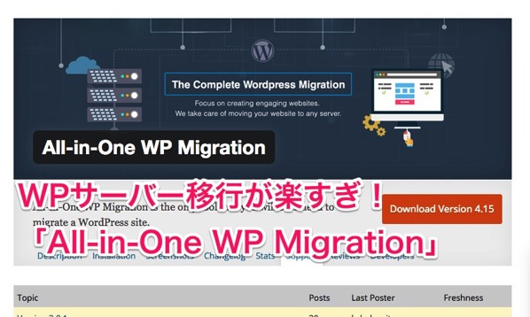 WPサーバー移行が楽すぎ!「All-in-One WP Migration」