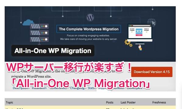 WP Migration01