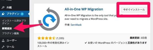 WP Migration02