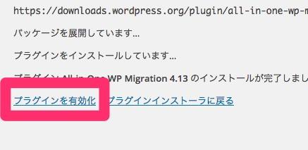 WP Migration03