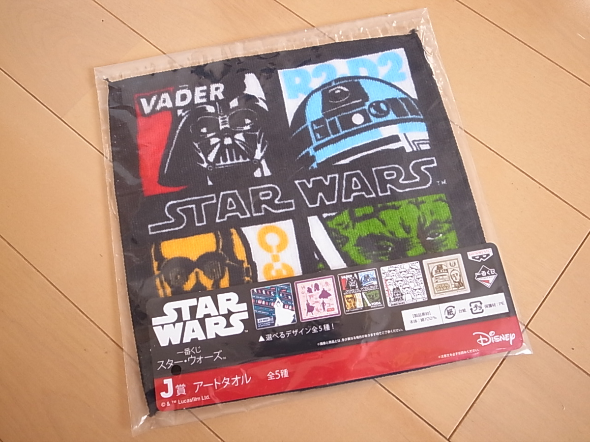 Kuji star wars 1