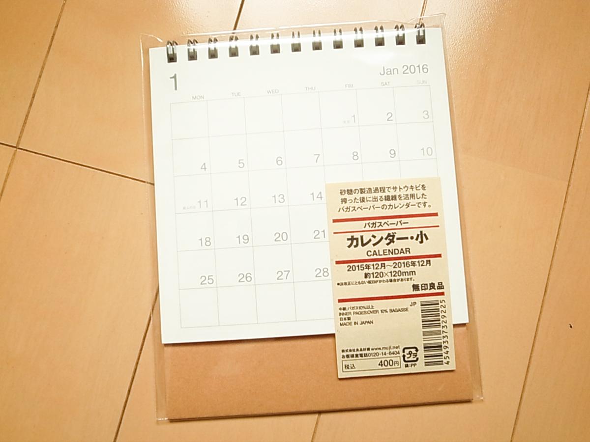 【無印良品】2016年のデスク用カレンダーはやっぱり無印!