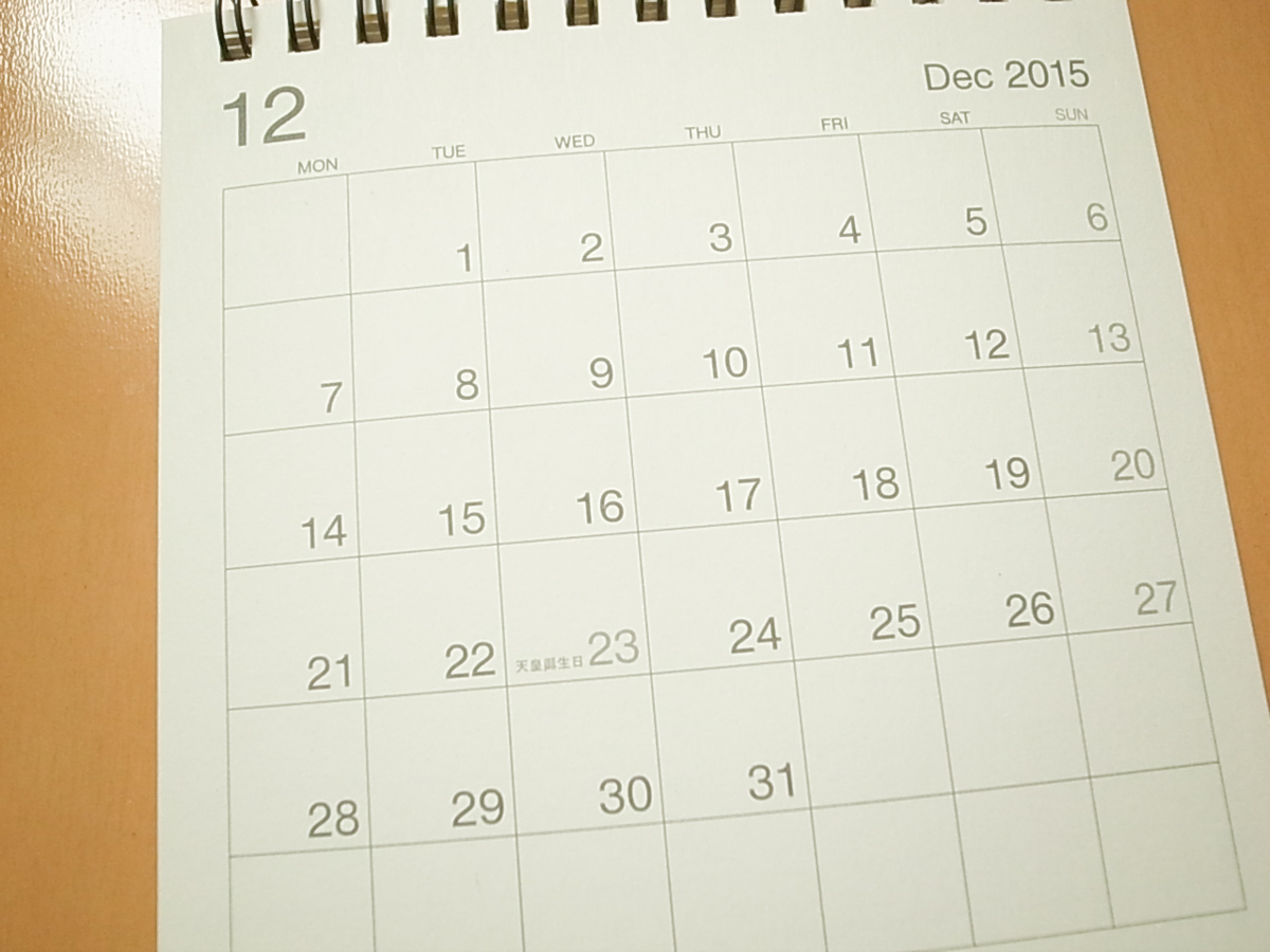 Muji calendar 2016 4
