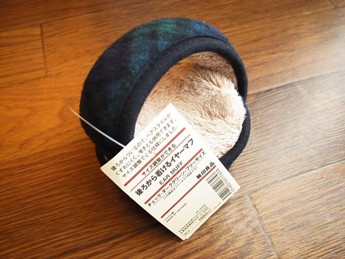 【無印良品】冬の定番「後ろから着けるイヤーマフ」