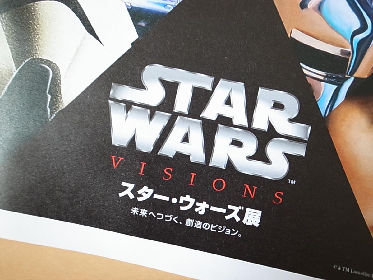 Star wars visions 24