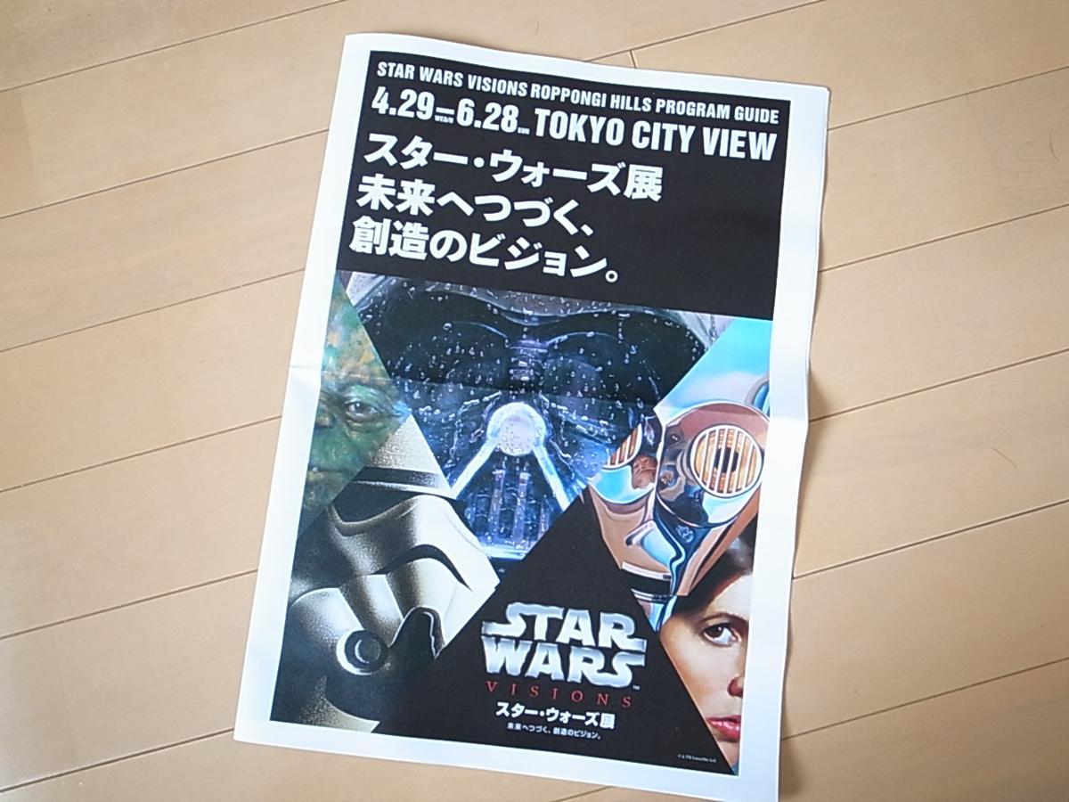 Star wars visions 6