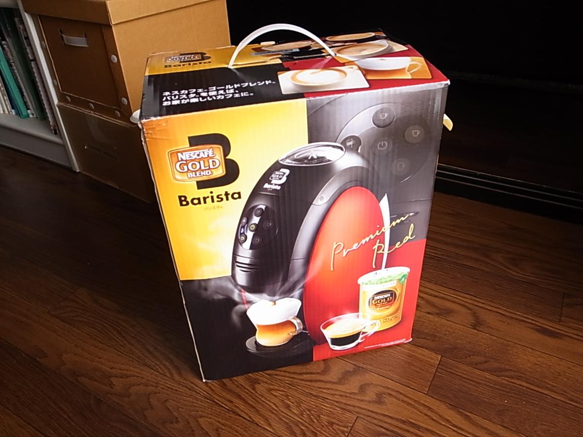 手軽にコーヒーを飲み放題!「バリスタ(Barista)」を買った!