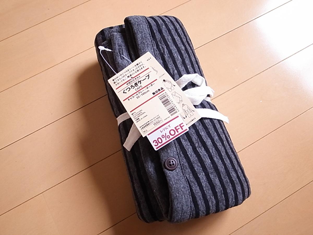 【無印良品】オフィス用に羽織物「くつろぎケープ」を購入♪