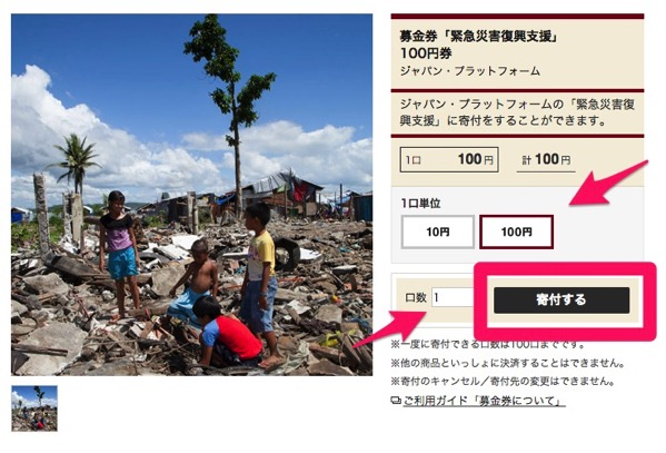 Muji donation03