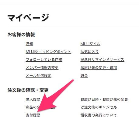 Muji donation06