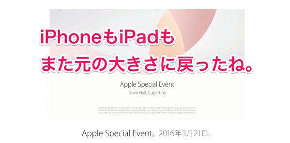 Apple special event 3 2016 01