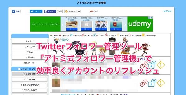 「アトミ式フォロワー管理機」で効率良くTwitterフォロワー管理♪