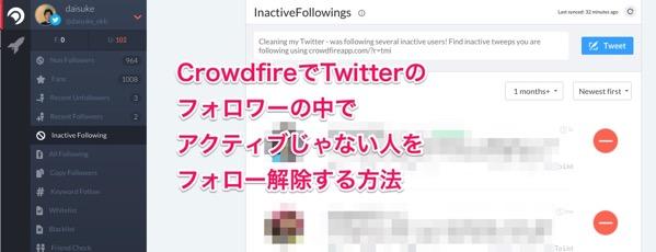 Crowdfireでアクティブじゃないフォロワーを整理する方法