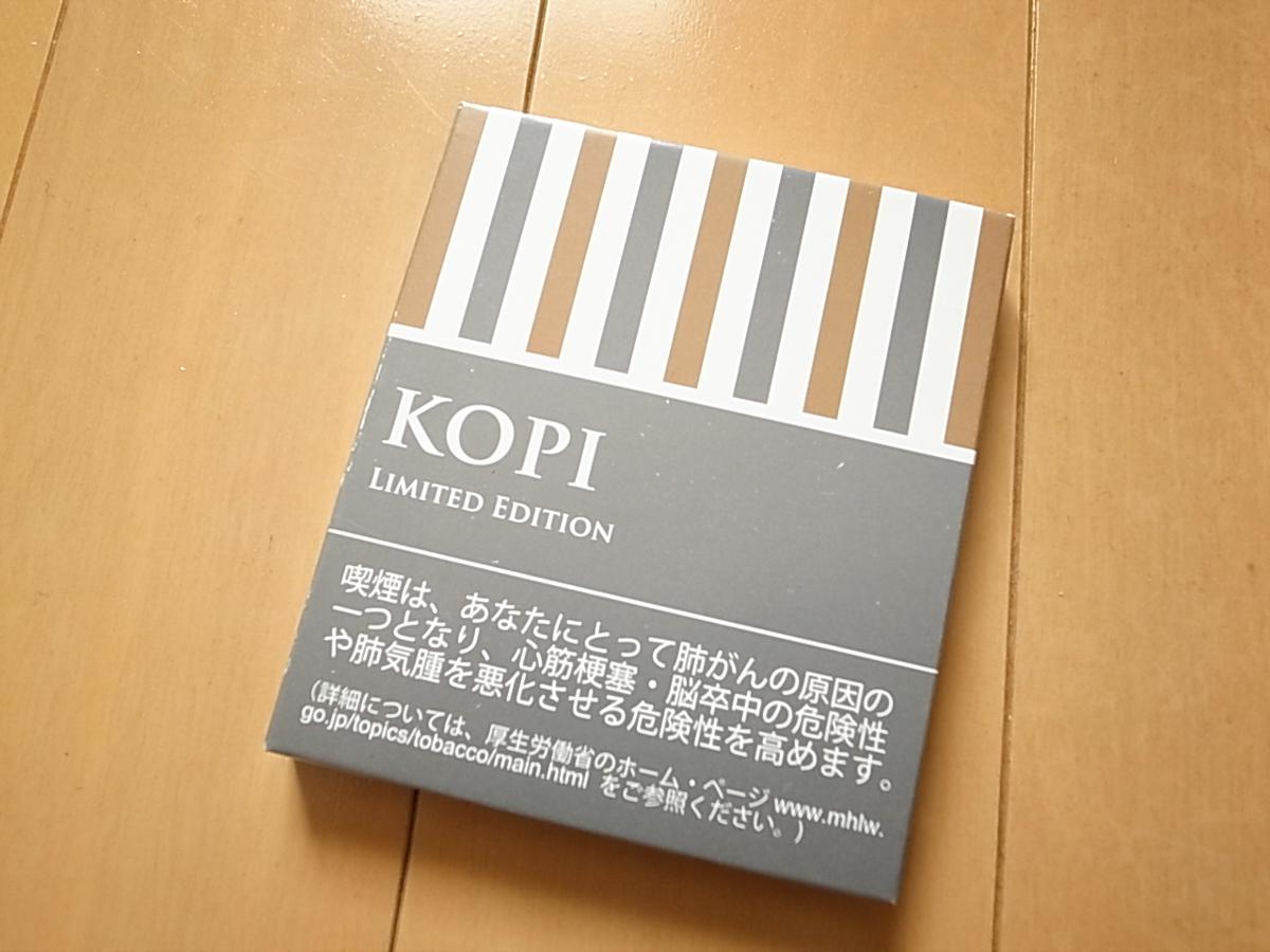 おしゃれ葉巻「KOPI」の限定版を買ってみた