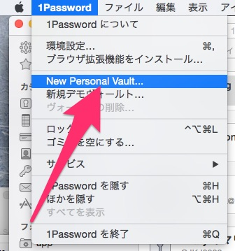 1password new vault02