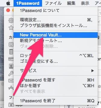 1password new vault02