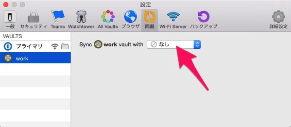 1password new vault05