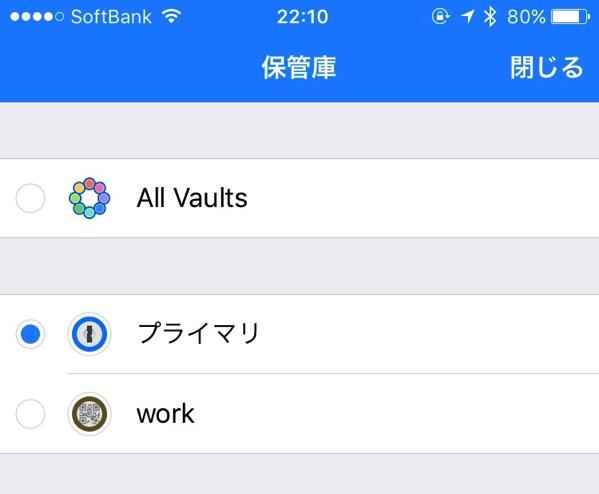 1password new vault08