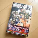 ポストカードのおまけが楽しい『進撃の巨人 19巻』限定版