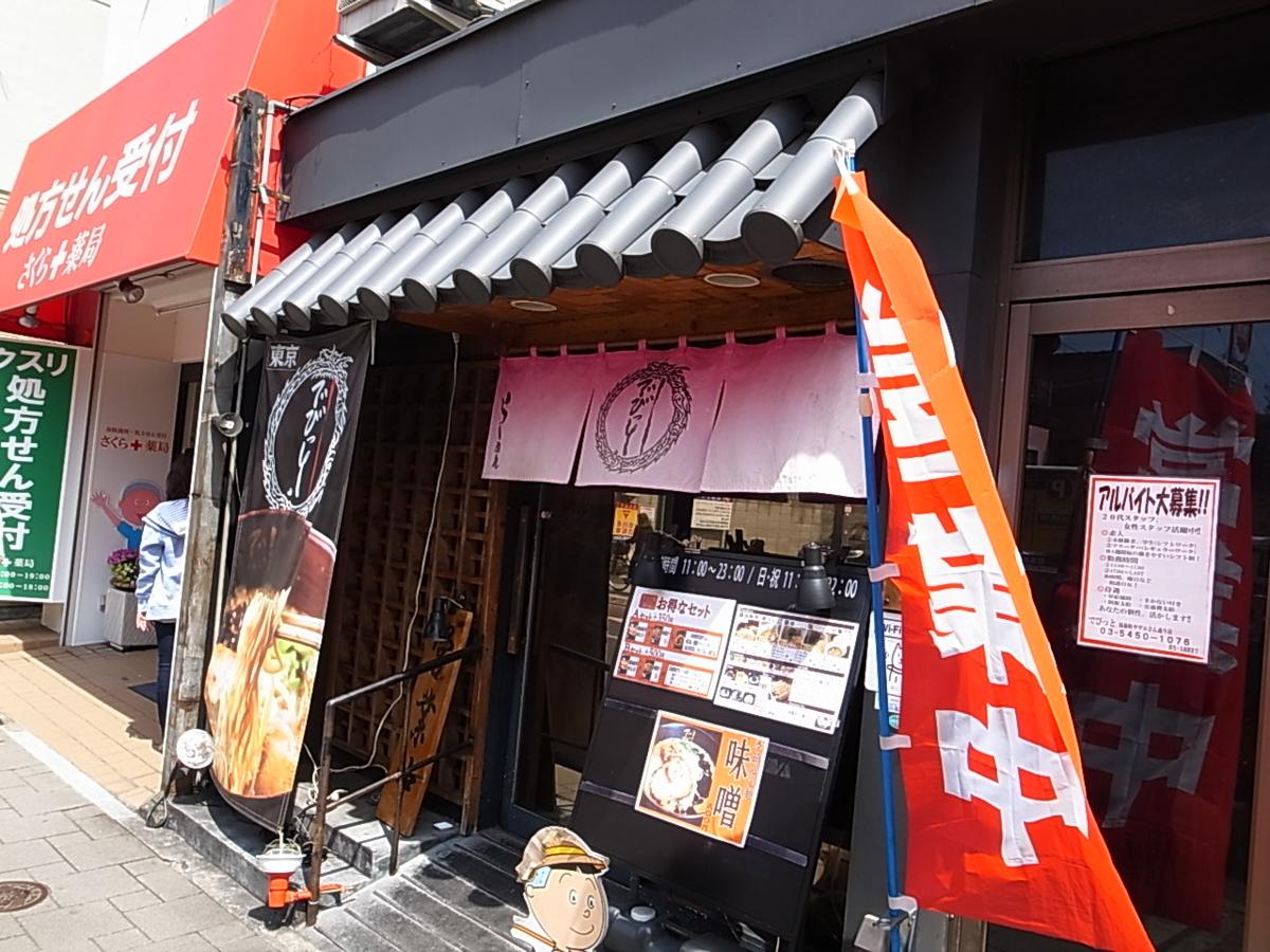 デビット伊東が経営するラーメン店「でびっと」にはまってる!