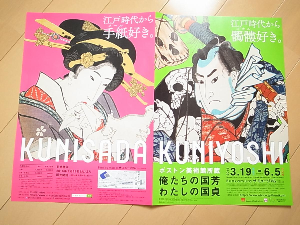 Kuniyoshi kunisada 1
