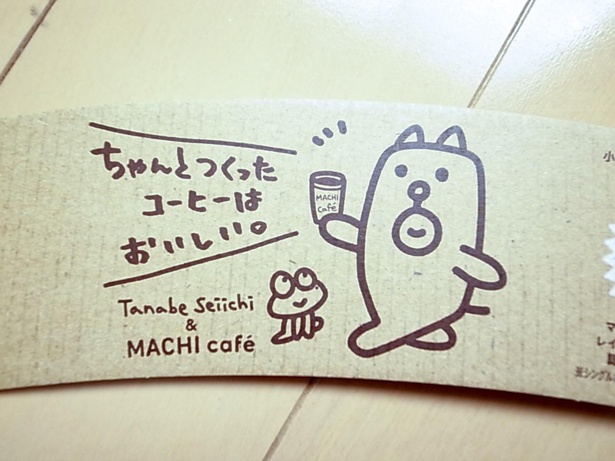 Machicafe tanabe 2