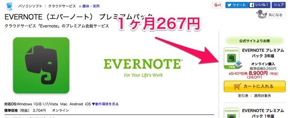 Evernote premium 02