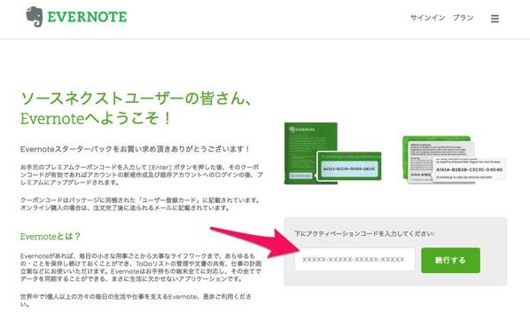 Evernote premium 04