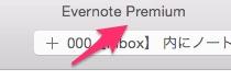 Evernote premium 07